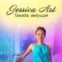 Джессика Арт