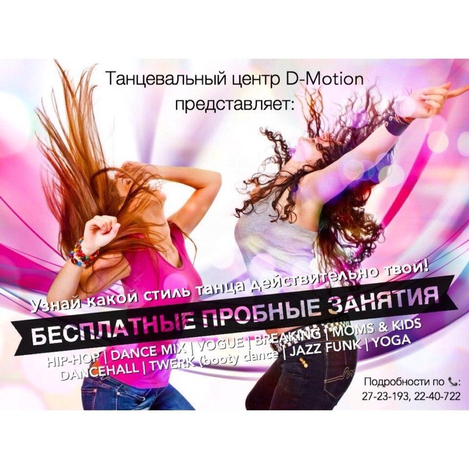 Афиша Владивосток Бесплатные пробные уроки D-Motion dance center