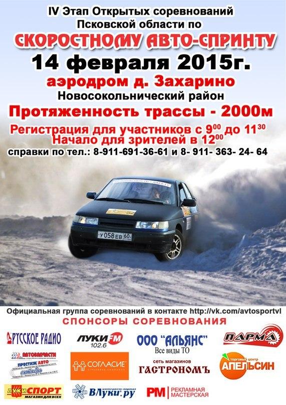 Афиша Великие Луки 4 этап открытых автомобильных соревнований.