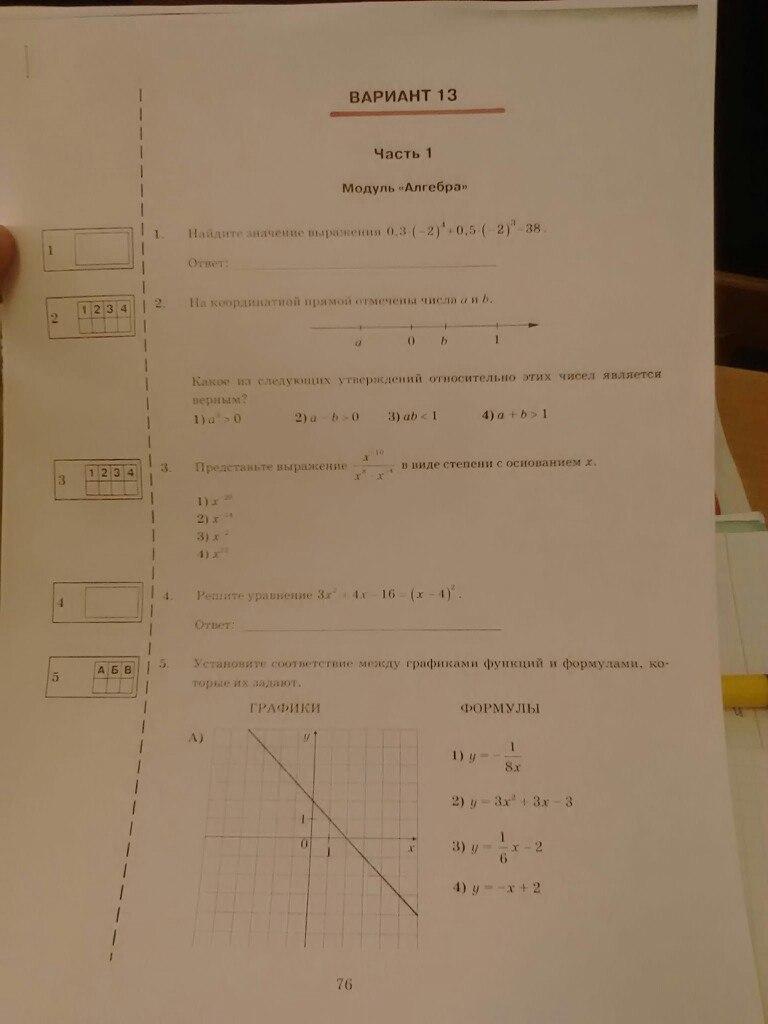 Кдр по математике 5 класс ноябрь