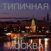 Типичная Москва [Это Москва, детка!]