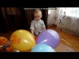 «Нам 1 годик!!!!» под музыку Песня крокодила Гены и Чебурашки - С днем рождения. Picrolla