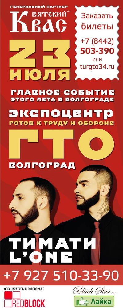 Билет на концерт тимати в волгограде театр оперы балета минск афиша декабрь