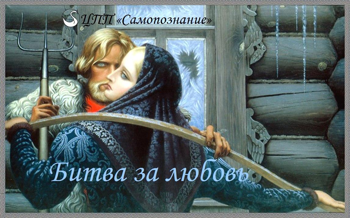 """Афиша Владивосток Семинар во Владивостоке """"Битва за любовь"""""""