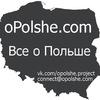 Все о Польше