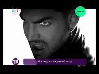 Адам Ламберт (Adam Lambert) -