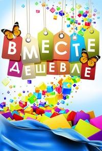 Www Ulpokupki ru Совместные покупки в Ульяновске