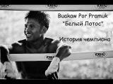 Буакав Пор Прамук, история чемпиона 1983 - 2014, биография