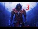 Castlevania Lords of Shadow прохождение серия 3 (Земли Ликанов)