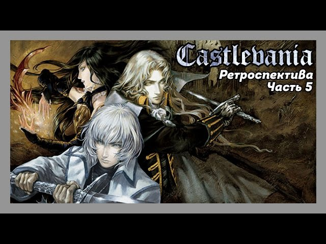 Ретроспектива серии Castlevania (часть 5)