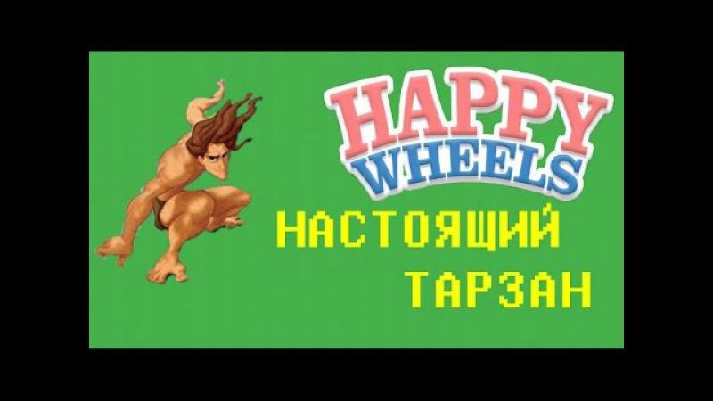Happy Wheels 2 часть Настоящий тарзан