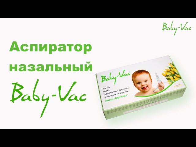 Аспиратор назальный детский Baby-Vac. Видео инструкция по применению.