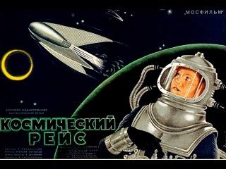 Космический рейс - 1935  Советский научно-фантастический фильм