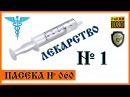 Трутневое молочко Лекарство № 1 Нативный Трутневый Гомогенат. НТГ.
