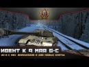 Ивент к 9 Мая World of Tanks. КТТС. Слив с супер-теста #6. Карта Берлин, ИС-3 с мех. заряжания. [wot-vod.ru]