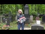 Могила Люсьена Оливье на Немецком кладбище