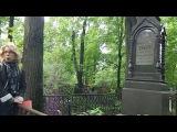 Могила кондитера Эйнема на Введенском кладбище