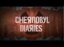 Запретная зона  Чернобыль  Chernobyl Diaries | ТРЕЙЛЕР (2012)