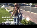 DIY Модный рюкзак из Старых джинс своими руками!/Trendy backpack out of Old jeans with your hands