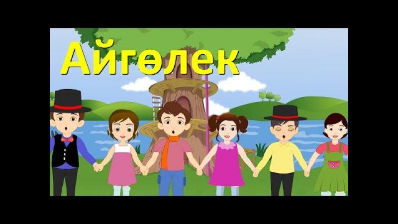 Айгөлек   Казахские детские песни   Kazakh Kids Song