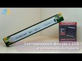 Светодиодный фонарь с USB и солнечной батареей. Обзор