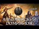 Альдмерский Доминион и Талмор TES Лор AshKing