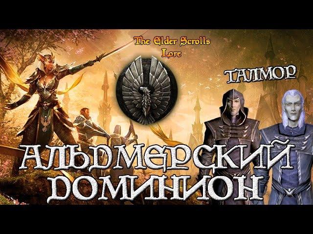 Альдмерский Доминион и Талмор | TES Лор [AshKing]