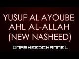 Ahl al-Allah - Yusuf Al Ayoub  Best Nasheed