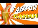 Omegle - ГЛОТАЙ БАНАН