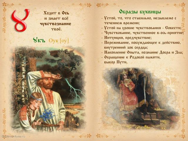 ИВАН ЦАРЕВИЧ СОБИРАЕТ СКАЗОЧНУЮ РУСЬ