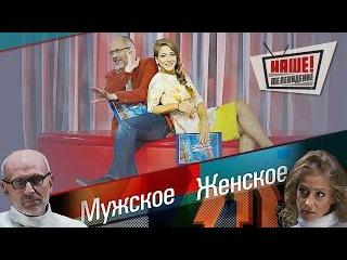 Мужское Женское 24.09.2015 (25 сентября 15)