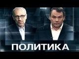 Политика с Петром Толстым 23 сентября 23.09.2015