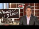 Человек и закон с Алексеем Пимановым 25.09.2015 (25 сентября 15)