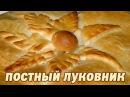 Постный пирог Луковник. Пирог Луковник рецепт
