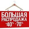Распродажи В Интернете