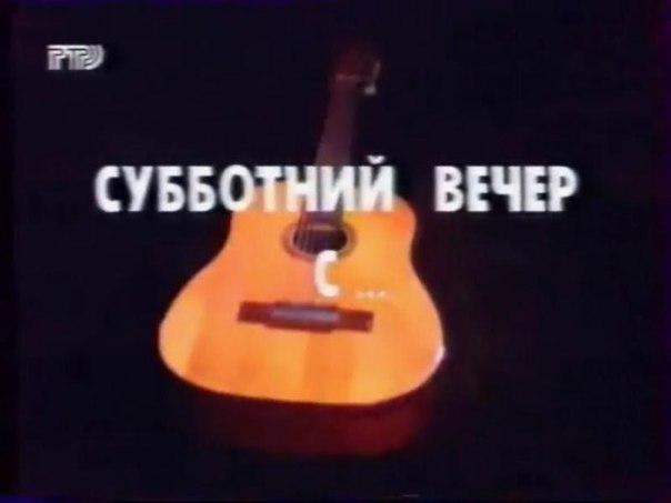 Субботний вечер с... (РТР, 09.11.1996) Филипп Киркоров