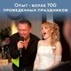Ведущий, фотограф Вадим Кудрявцев