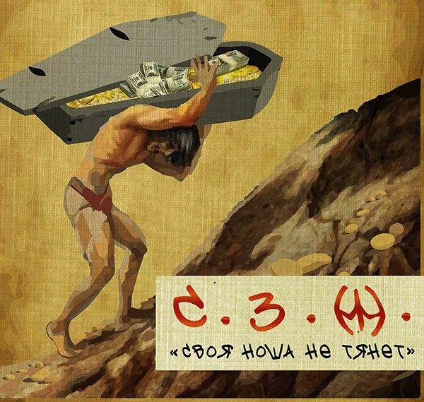 С.3.Ж (Стриж) – Своя ноша не тянет (2014)