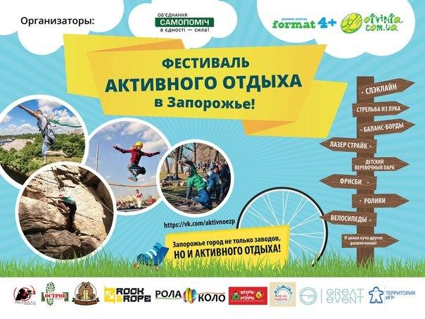 """""""Format4+"""" - партнер Фестиваля активного отдыха в"""