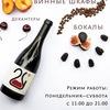 Галерея винных шкафов и аксессуаров для вина
