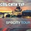 Интересные экскурсии по Санкт-Петербургу