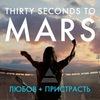 30 Seconds to Mars концерт в Киеве 6 мая 2015