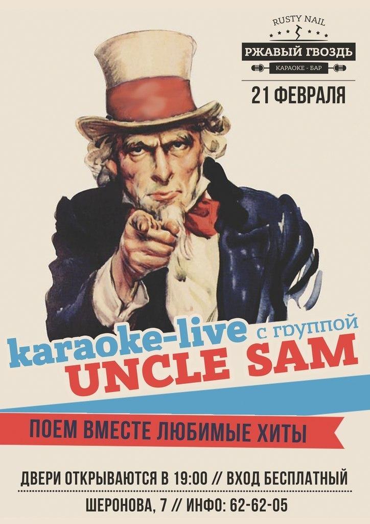 Афиша Хабаровск 21 ФЕВРАЛЯ / KARAOKE-LIVE / РЖАВЫЙ ГВОЗДЬ