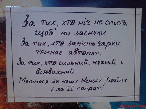 """""""Доки є небо синє, доки пшеницю сіють, герої не вмирають"""", - патриотический клип украинских музыкантов - Цензор.НЕТ 8947"""