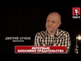 Интервью создателям фильма
