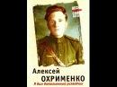 Алексей Охрименко (один из авторов) - Батальонный разведчик