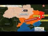 ITELE: Телевидение Франции впервые показало карту Новороссии
