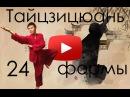 Тайцзицюань стиль ян 24 формы видео для начинающих тайцзи цюань тай чи тай цзи