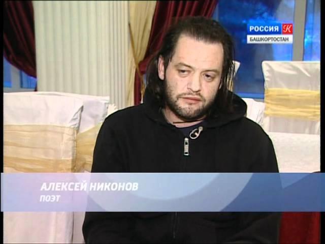 Интервью с Лёхой Никоновым