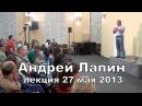 Андрей Лапин 2013 лекция 27 мая